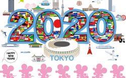 新年2020年を迎えたあなたの抱負