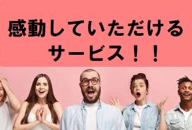 日本人って特別だな~、すごいなぁ!
